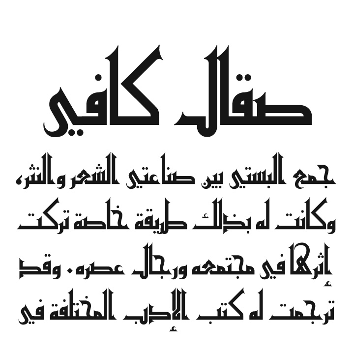 arabic writing style font 6- maathir group sobek (not released yet): arabic calligraphy software which got its fonts from otman taha 7- chalipa software what i understand from your list is that different people are developing different engines especially to use their own fonts -- either for calligraphy or for running text presumably.